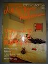 10.「デザインリフォーム」2004.02.jpg