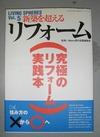 11.「新築を超えるリフォーム」2002.04JPG.jpg
