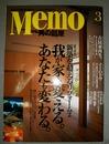 12.「Memo男の部屋3月号」2002.03JPG.jpgのサムネール画像