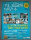 4.「住まいの設備を選ぶ本」2008.01JPG.jpg