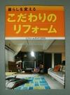 9.「こだわりリフォーム」2004.11.jpg